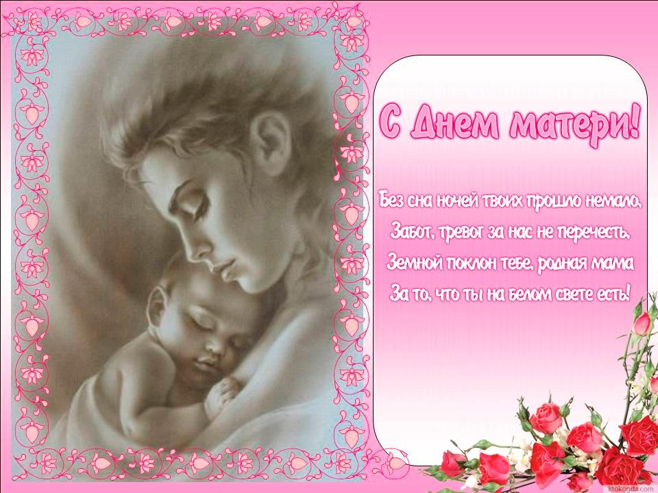 Открытки на день матери с фото